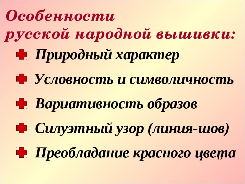 Особенности русской народной вышивки: * Природный характер Вариативность обра...