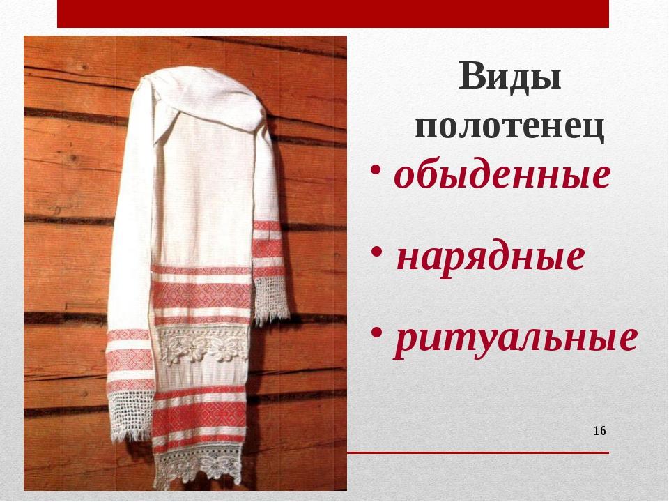 Виды полотенец обыденные нарядные ритуальные *