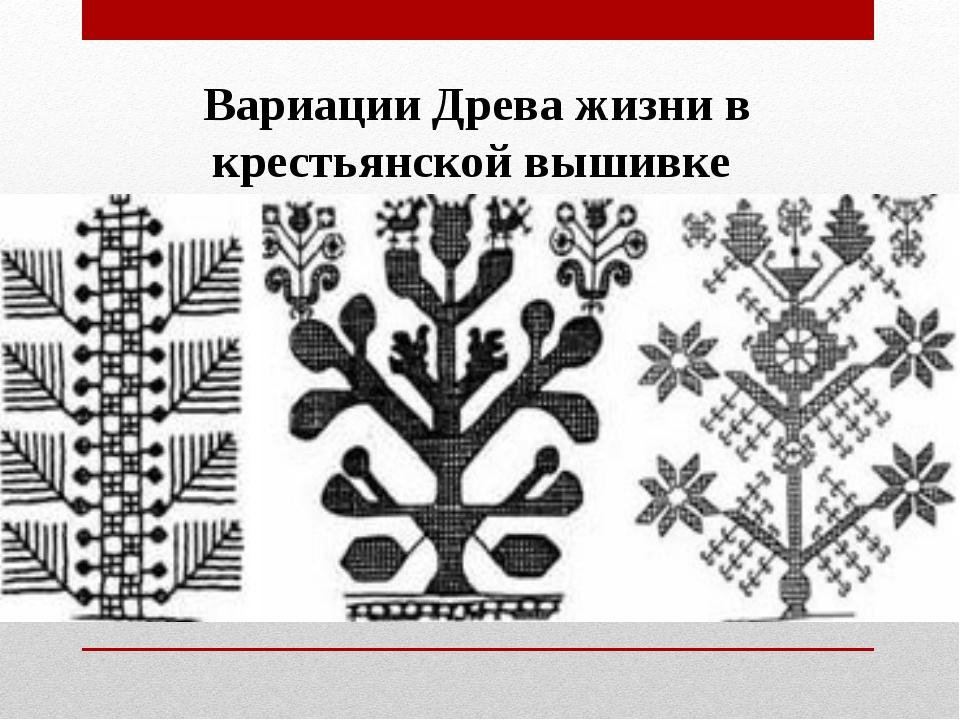 Вариации Древа жизни в крестьянской вышивке