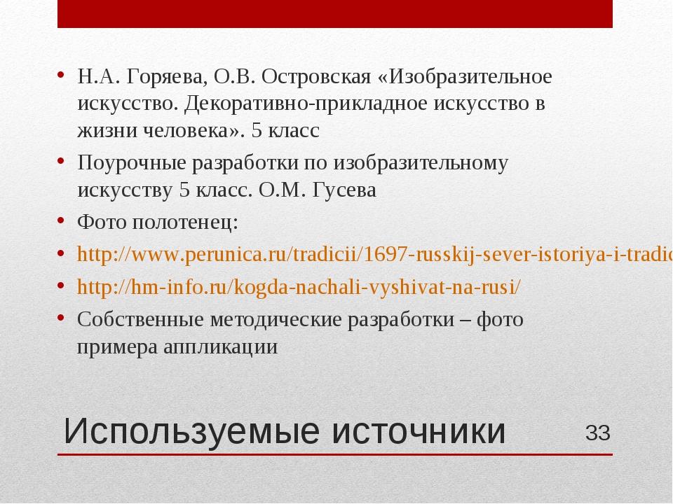 Используемые источники Н.А. Горяева, О.В. Островская «Изобразительное искусст...