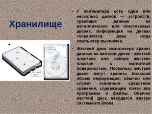 Хранилище У компьютера есть один или несколько дисков — устройств, хранящих д