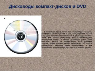 Дисководы компакт-дисков и DVD В настоящее время почти все компьютеры оснащен