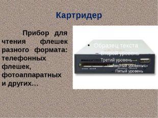 Картридер Прибор для чтения флешек разного формата: телефонных флешек, фотоап