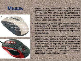 Мышь Мышь - это небольшое устройство для указания на элементы компьютерного э