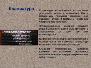 Клавиатура Клавиатура используется в основном для ввода текста в компьютер. К