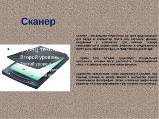 Сканер СКАНЕР – это внешнее устройство, которое предназначено для ввода в ком