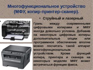 Многофункциональное устройство (МФУ, копир-принтер-сканер). Струйный и лазерн