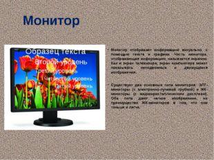 Монитор Монитор отображает информацию визуально, с помощью текста и графики.
