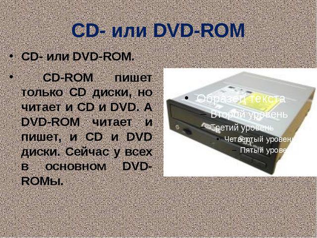CD- или DVD-ROM CD- или DVD-ROM. CD-ROM пишет только CD диски, но читает и CD...
