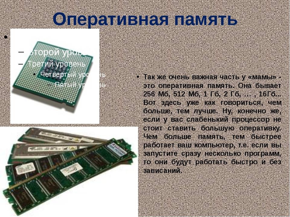 Оперативная память Так же очень важная часть у «мамы» - это оперативная памят...