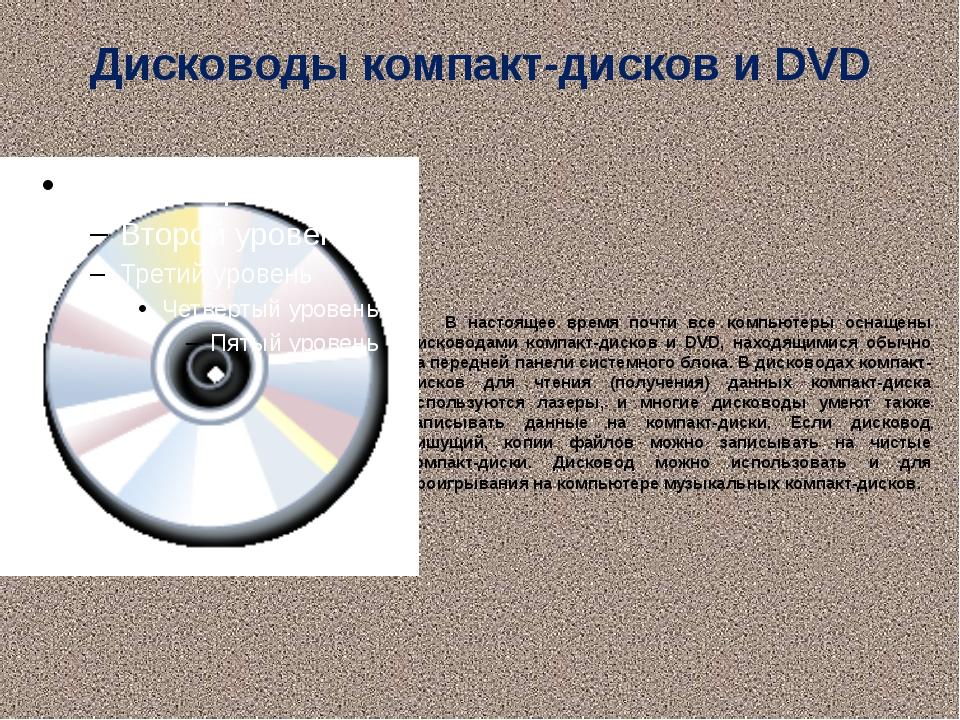 Дисководы компакт-дисков и DVD В настоящее время почти все компьютеры оснащен...