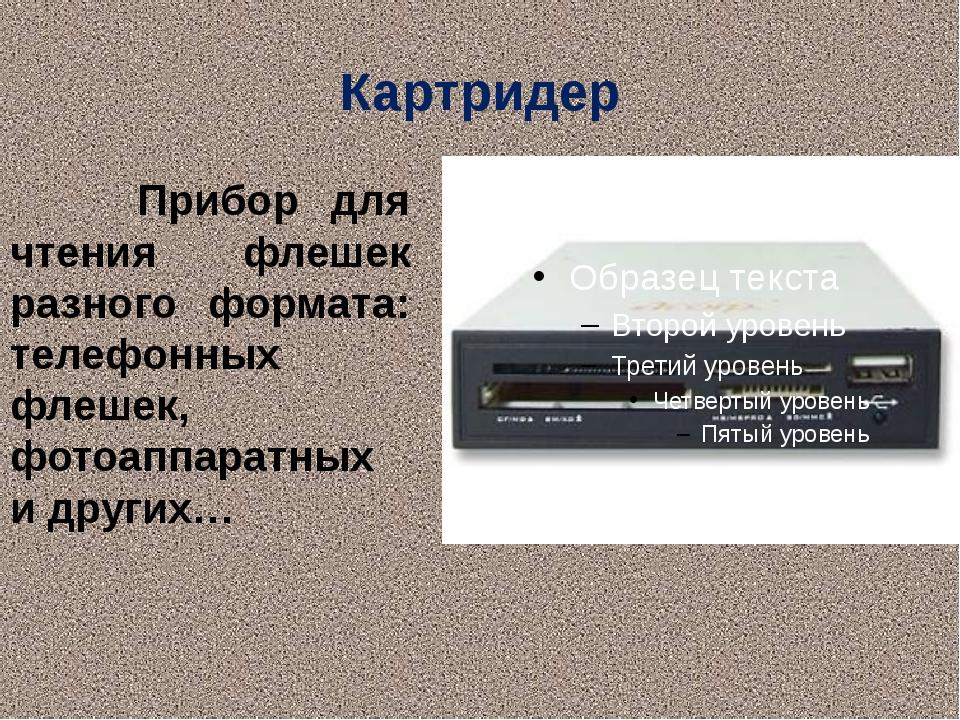 Картридер Прибор для чтения флешек разного формата: телефонных флешек, фотоап...