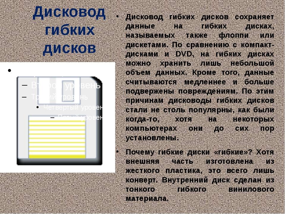 Дисковод гибких дисков Дисковод гибких дисков сохраняет данные на гибких диск...