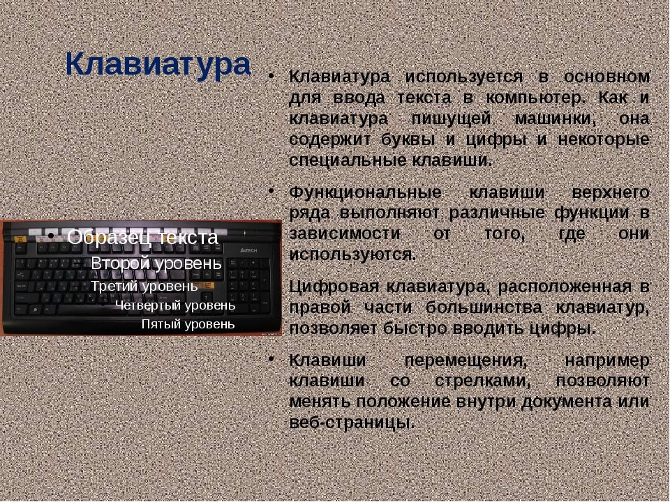 Клавиатура Клавиатура используется в основном для ввода текста в компьютер. К...
