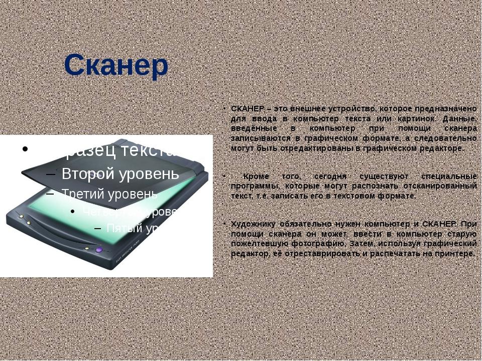 Сканер СКАНЕР – это внешнее устройство, которое предназначено для ввода в ком...