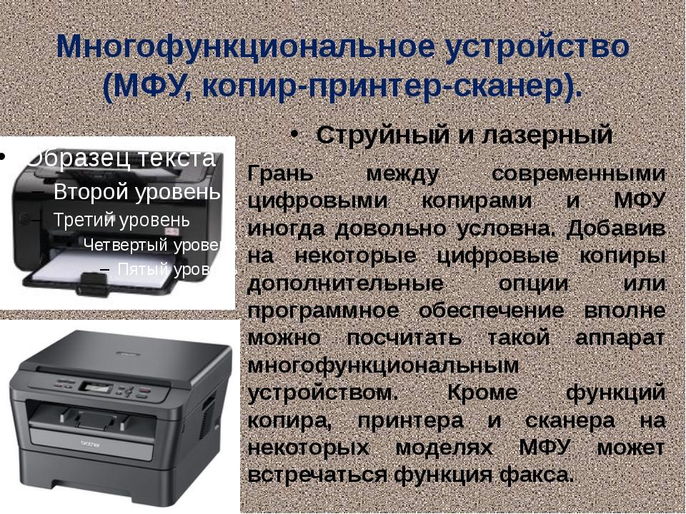 Многофункциональное устройство (МФУ, копир-принтер-сканер). Струйный и лазерн...