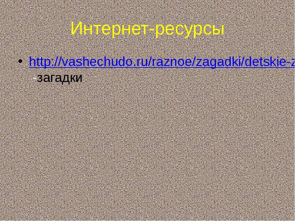Интернет-ресурсы http://vashechudo.ru/raznoe/zagadki/detskie-zagadki-po-infor...