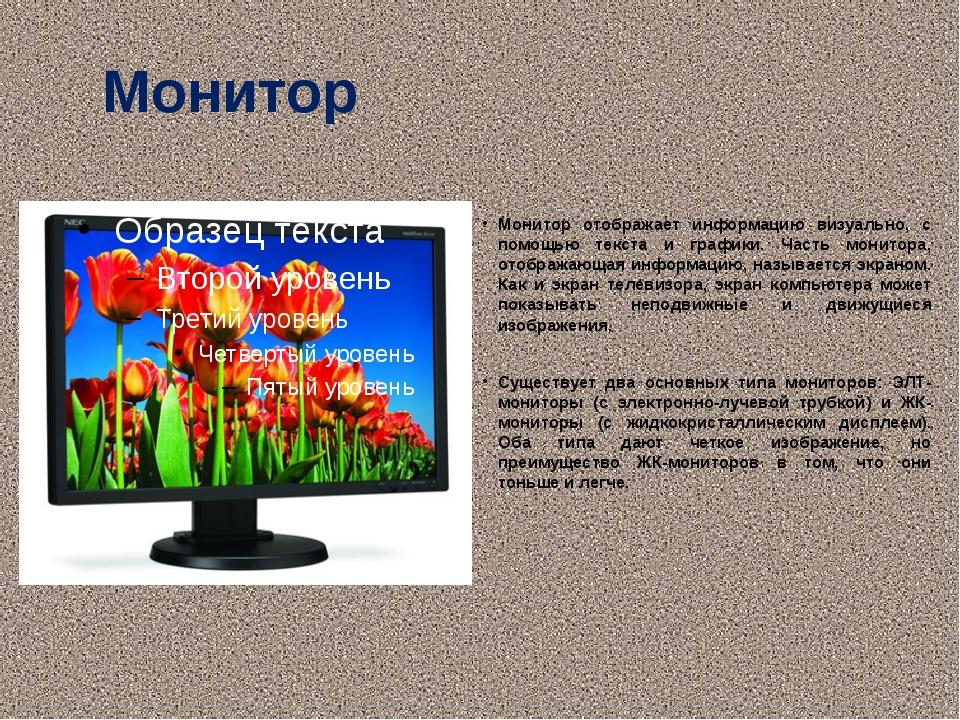 Монитор Монитор отображает информацию визуально, с помощью текста и графики....