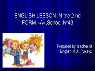 ENGLISH LESSON IN the 2 nd FORM «A»,School №43 Prepared by teacher of English
