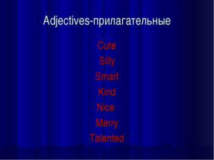 Adjectives-прилагательные Cute Silly Smart Kind Nice Merry Talented