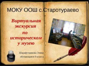 МОКУ ООШ с.Старотураево Виртуальная экскурсия по историческому музею Шарафутд