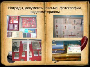 Награды, документы, письма, фотографии, видеоматериалы