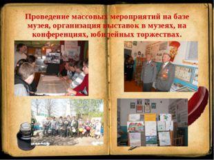 Проведение массовых мероприятий на базе музея, организация выставок в музеях,