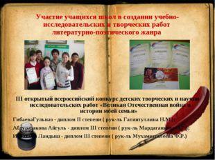 Участие учащихся школ в создании учебно-исследовательских и творческих работ