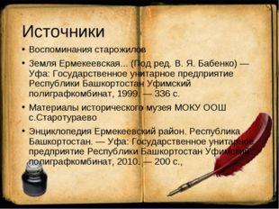 Источники Воспоминания старожилов Земля Ермекеевская... (Под ред. В. Я. Бабен