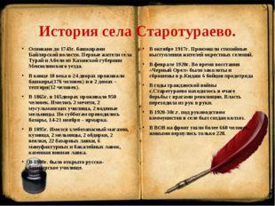 История села Старотураево. Основано до 1743г. башкирами Байлярской волости. П