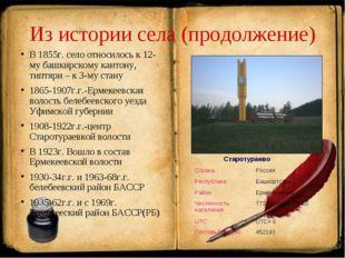 Из истории села (продолжение) В 1855г. село относилось к 12-му башкирскому ка