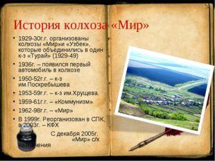 История колхоза «Мир» 1929-30г.г. организованы колхозы «Мир»и «Узбек», которы