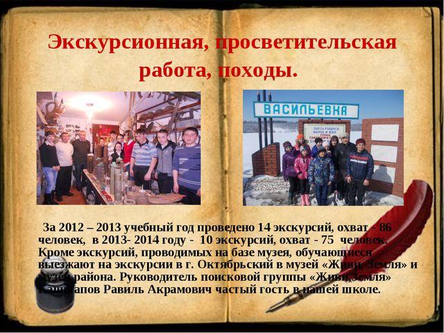 Экскурсионная, просветительская работа, походы. За 2012 – 2013 учебный год пр...