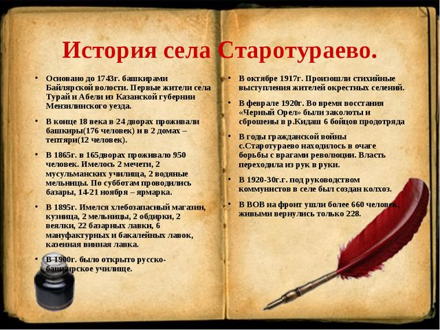История села Старотураево. Основано до 1743г. башкирами Байлярской волости. П...