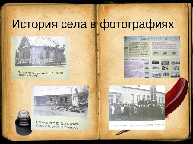История села в фотографиях