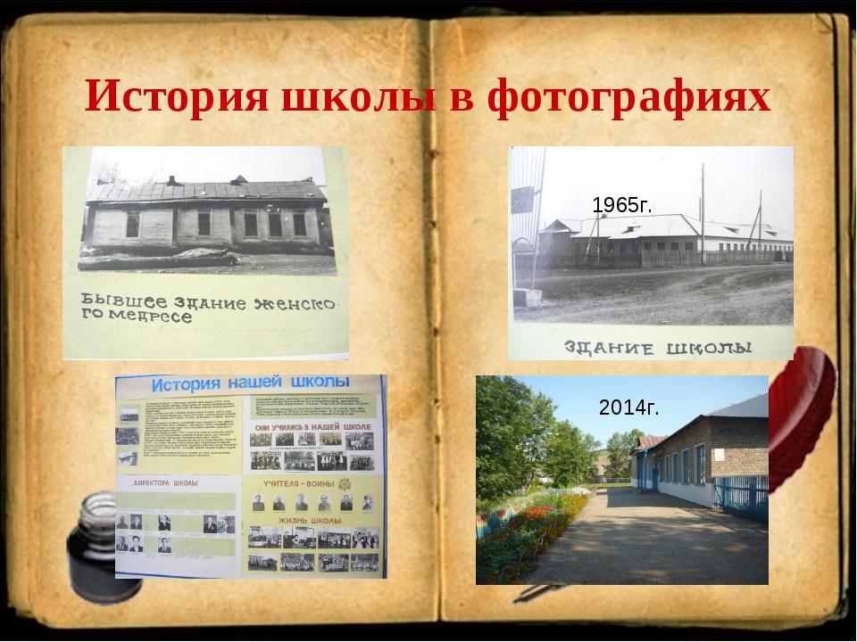 История школы в фотографиях 1965г. 2014г.