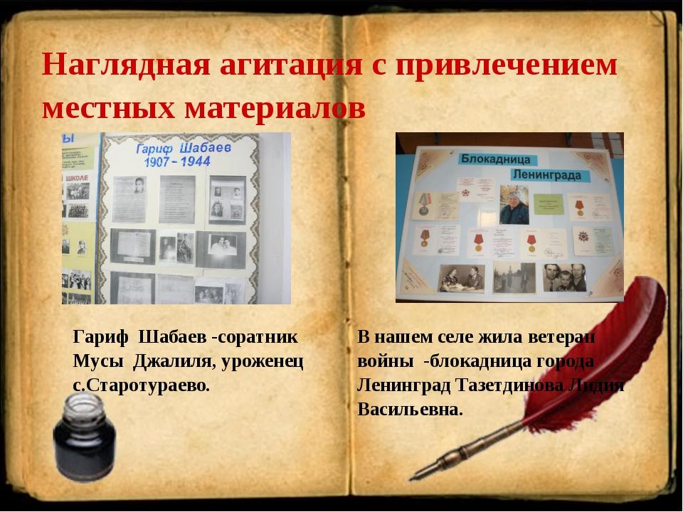 Наглядная агитация с привлечением местных материалов Гариф Шабаев -соратник М...