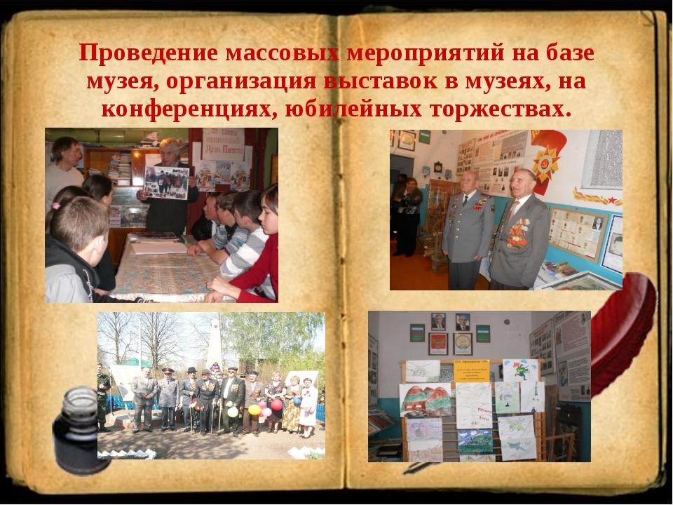 Проведение массовых мероприятий на базе музея, организация выставок в музеях,...