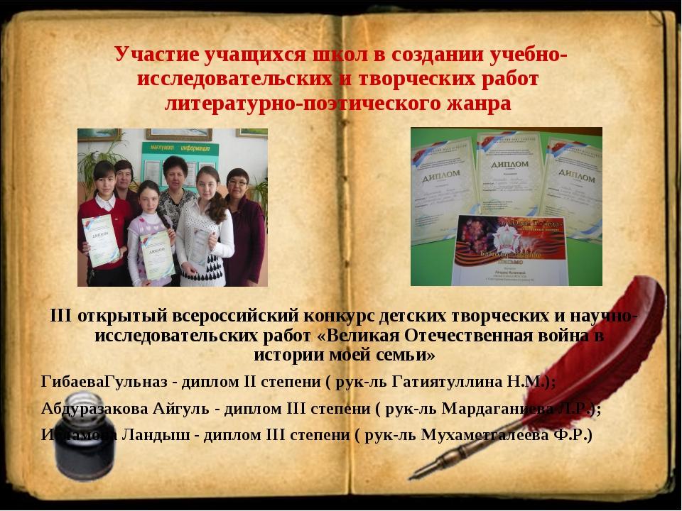 Участие учащихся школ в создании учебно-исследовательских и творческих работ...