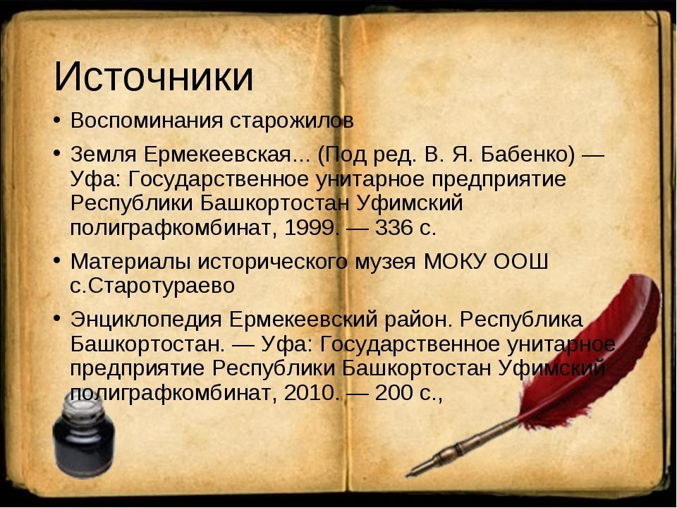 Источники Воспоминания старожилов Земля Ермекеевская... (Под ред. В. Я. Бабен...