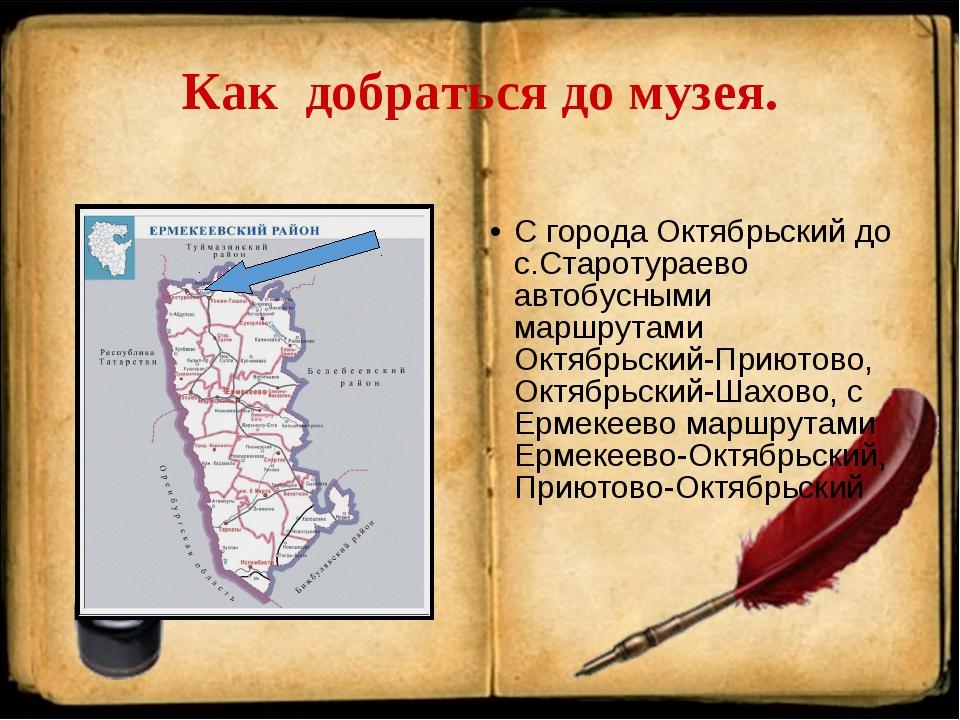 Как добраться до музея. С города Октябрьский до с.Старотураево автобусными ма...