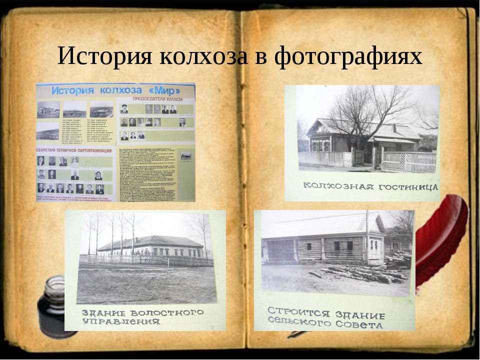 История колхоза в фотографиях