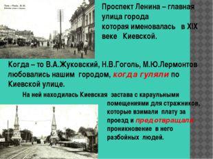 Проспект Ленина – главная улица города которая именовалась в XIX веке Киевско