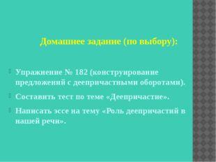 Домашнее задание (по выбору): Упражнение № 182 (конструирование предложений