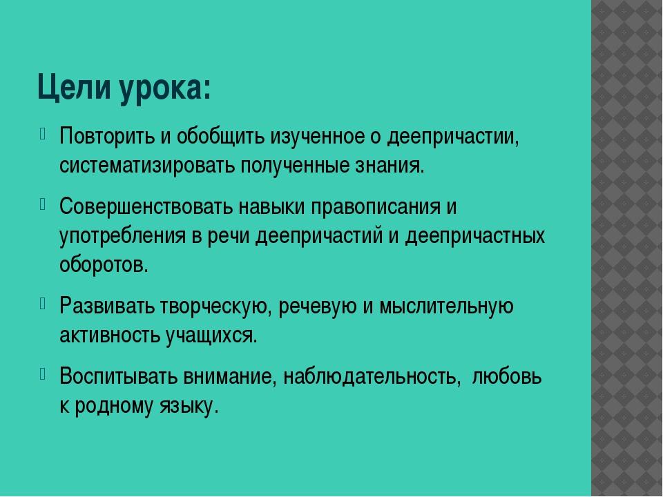 Цели урока: Повторить и обобщить изученное о деепричастии, систематизировать...