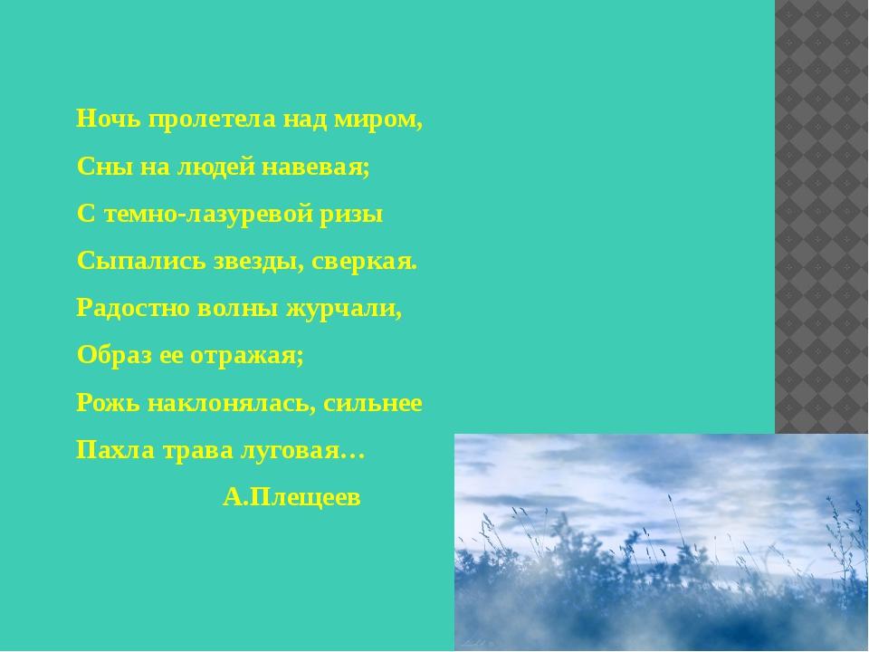 Ночь пролетела над миром, Сны на людей навевая; С темно-лазуревой ризы Сыпали...