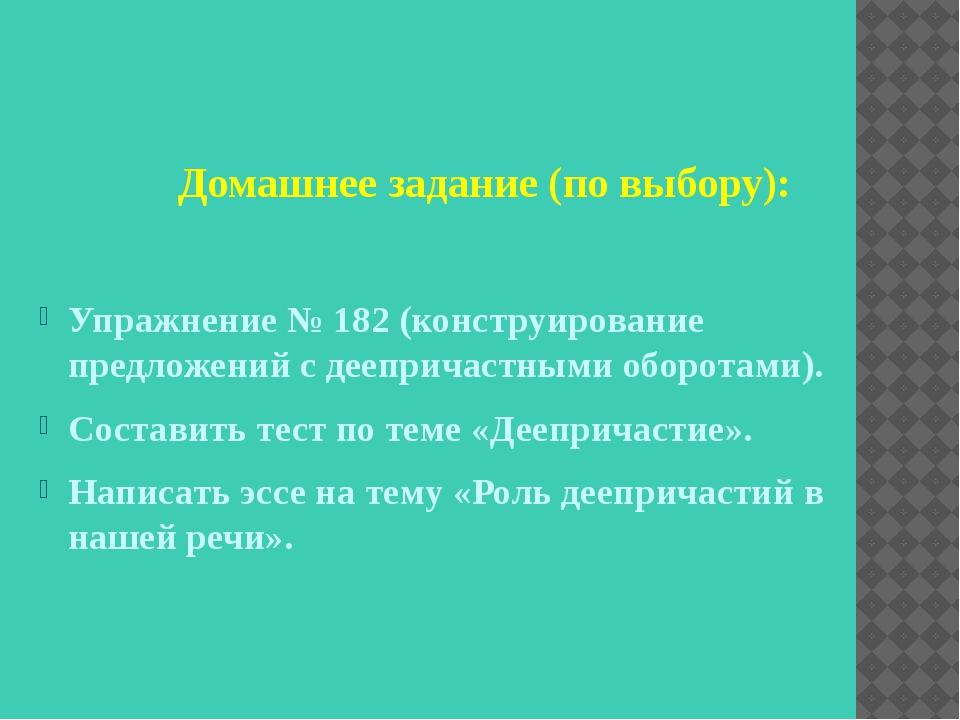 Домашнее задание (по выбору): Упражнение № 182 (конструирование предложений...
