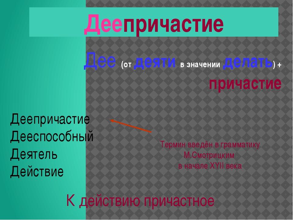 Деепричастие Дее (от деяти в значении делать) + причастие Термин введён в гра...
