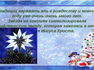 Традиции наряжать ель к рождеству и новому году уже очень-очень много лет. Зв