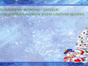 Использование интернет - ресурса: http://prazdnikityt.ru/istoria-proisx-ioloc